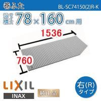 LIXIL INAX 風呂ふた 1600用巻フタ BL-SC74150(2)R-K