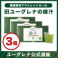【旧パッケージ・3箱セット】緑汁(1包3.5g×31包入)飲むミドリムシ ユーグレナ公式通販 緑汁 大麦若葉 クロレラ 明日葉 ドリンク サプリ
