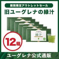 【旧パッケージ・12箱セット】緑汁(1包3.5g×31包入)飲むミドリムシ ユーグレナ公式通販 緑汁 大麦若葉 クロレラ 明日葉 ドリンク サプリ