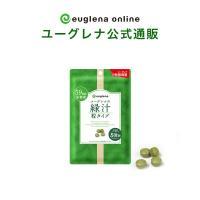 ユーグレナの緑汁(粒タイプ) ユーグレナ・オンライン 【ユーグレナ公式通販ショップ】