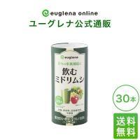 【ユーグレナ公式通販ショップ】飲むミドリムシ【30本セット】 ユーグレナ 果実・野菜ミックスジュース 大麦若葉 みどりむし ドリンク サプリ