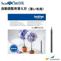 スキャンカットDXシリーズ専用 自動調整用替え刃(薄い布用){BRZ-CADXBLDQ1}