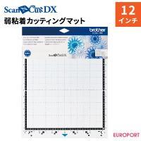 スキャンカットDXシリーズ専用 弱粘着カッティングマット 12インチ(305×305mm){CADXMATLOW12}