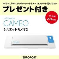 グラフテック社製小型カッティングプロッタ「silhouette CAMEOシリーズ」の後継機種として...