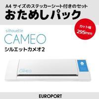 グラフテック社製Silhouette CAMEO2(シルエットカメオ2)はとても優れている カッティ...