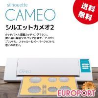 グラフテック社製Silhouette CAMEO2(シルエットカメオ2)はとても優れているカッティン...