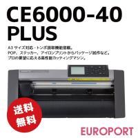 グラフテック社製カッティングマシンCE6000-40は 小型カッティングマシンクラス最大のハイスペッ...