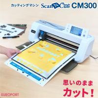 ブラザー社製カッティングマシンスキャンカット ScanNCut CM300 は パソコンがない環境で...