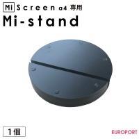 MiScreen a4 マイスクリーン専用 フレーム・スキージースタンド シルクプリント{Mi-stand}