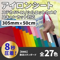 アイロンプリント用 艶消スタンダード 30cm幅×50cm切売 RMS-WC