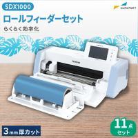 カッティングマシン スキャンカットDX SDX1000 ロールフィーダーパック ScanNCut ブラザー{SDX-RF-PAC2}