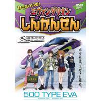 エヴァ新幹線、「500 TYPE EVA」を紹介するBlu-rayが登場!  走行シーンを中心に、車...