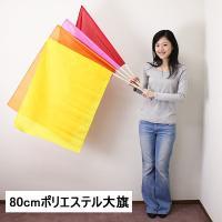 【大きさ】 80cm×60cm   【素材】 ポリエステル100%   【種類】 赤、青、黄、緑、桃...