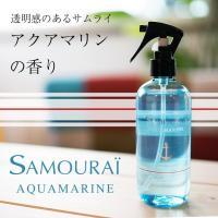 サムライ SAMOURAI アクアマリン ミスト フレグランスミスト カーフレグランス 消臭 芳香剤 車 車用消臭芳香剤