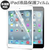 ■対応機種■ 【iPadmini】【iPadmini2】【iPad2/3/4】【iPadAir/Ai...