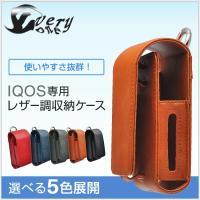 ■商品説明■  使いやすさ抜群!  レザー調IQOS専用収納ケース  全ての収納がこれ1つに!  ヒ...