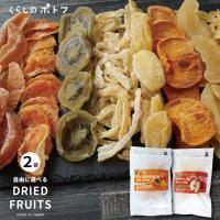 ◆全て国産の果実を使って国内で製造し安心安全にこだわって作ったドライフルーツ8種類。  ◆お好みで組...