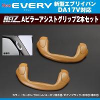 【ユーカリ茶木目】REIZ ライツ Aピラーアシストグリップ2本セット 新型エブリイバンDA17V(H27/2-)