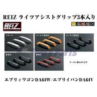 【茶木目】REIZ ライツアシストグリップ3本入り エブリイワゴンDA64W/エブリイバンDA64V(H17/8-)
