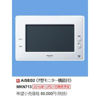 ◆7型モニター機能付 ◆2016年12月21日 発売予定
