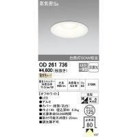 ★LEDダウンライト  ◆LED6.5W 電球色 ◆アルミダイカスト・オフホワイト色 ◆カバー:樹脂...