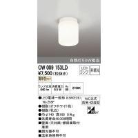 ■LED電球一般形 8.5W(E26)No.255F ■樹脂(オフホワイト色) ■アクリル(乳白) ...