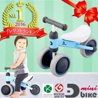 D-bike mini  1歳のお誕生日プレゼントに!  1歳からの乗り物チャレンジ! 人気のトレー...