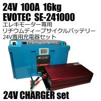 24V 100A リチウムディープサイクルバッテリー SE-241000 充電器コンビセット EVOTEC/エヴォテック
