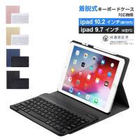 ipad キーボード ケース ipad 9.7インチ 6世代 2018モデル 5世代 2017モデル iPad Pro