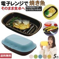 【 マイクロウェーブヒートプレートライト 】 焼き魚がレンジで数分!マイクロウェーブヒートシリーズ!...
