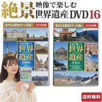 【 映像で楽しむ世界遺産DVD16枚組 】 一度は訪ねたい世界遺産!臨場感溢れる映像を贈る豪華DVD...