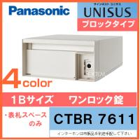 ユニサス ブロックタイプ 1Bサイズ(ワンロック錠仕様)CTBR7611  ■本体カラー4色 鋳鉄ブ...