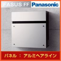 ≪人気のポスト、郵便受けが半額以下≫ Panasonic パナソニック サインポスト FASUS F...