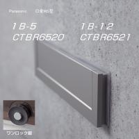 郵便ポスト Panasonic パナソニック サインポスト 口金MS型 1Bサイズ (ワンロック錠)...