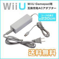 Wii U 付属のGamePadや充電スタンドで使用するACアダプターです。 こちらの商品はGame...