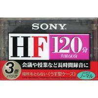 【商品名:】SONY■カセットテープ HF 120分 3本□未開封 / 【商品状態:】新品未開封です...