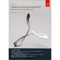 【商品名:】Adobe Acrobat Standard DC★アップグレード★日本語Win★未開封...