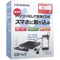 【商品名:】I-O DATA製■音楽CD取り込みドライブ CDレコ■CDRI-S24A■ / 【商品...