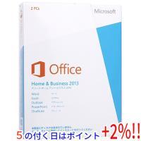 【商品名:】Office Home and Business 2013△新品未開封 / 【商品状態:...