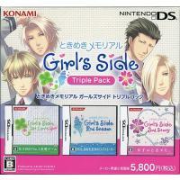 【商品名:】ときめきメモリアル Girl's Side トリプルパック(1st Love Plus ...