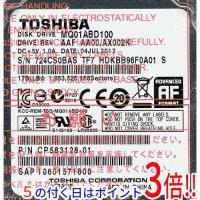 【商品名:】TOSHIBA(東芝) ノート用HDD 2.5inch★MQ01ABD100★1TB★未...