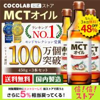 MCTオイル 送料無料 450g 3本セット ダイエット 中鎖脂肪酸油 純度 100% ピュアオイル MCT 無味無臭 完全無欠コーヒー ケトン体 糖質制限ダイエット ロカボ