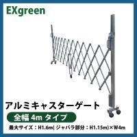 アルミ伸縮キャスターゲート 4m  工事現場等で仕様する建設工事現場用キャスターゲートになります。 ...