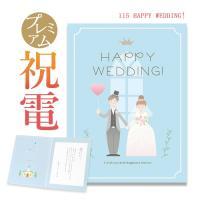 お祝い電報 プレミアムカード「HAPPY WEDDING!」 電報 祝電 おしゃれ 文例 メッセージ 結婚 結婚式 結婚祝い ギフト プレゼント 結婚記念日