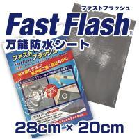 株式会社タイセイの万能防水シート   ファストフラッシュ規格: 幅=28cm 厚み=2.3mm 長さ...