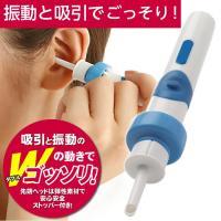 ■商品名■ 電動耳かき ポケットイヤークリーナー  ■商品説明■ 振動と吸引Wの動きで耳垢を強力吸引...
