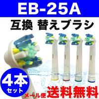 Braun ブラウン 互換 替えブラシ オーラルB EB25-4 EB25-2対応 4本セット フロスアクション Floss Actionオーラルb  【メール便送料無料】 電動歯ブラシ