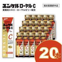 ユンケルローヤルC 栄養ドリンク 30ml×20本セット