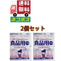 高密度ポリエチレン ポリ袋 食品用ポリ袋 国産 R-26 80枚入x2袋 日本製 湯せん
