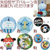 1歳 男の子 誕生日 バルーンギフト カップケーキ 1stバースデー 【Boy】 (3)119923_119587 風船 バルーン電報 孫 誕生日プレゼント|express|02